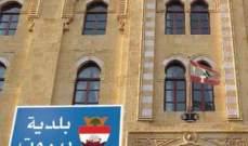 دائرة الحدائق في بلدية بيروت ستقوم  بتحويل الجزء العائد لحرج بيروت الى مساحة خضراء