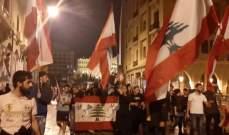 استعدادات لتظاهرة من رياض الصلح إلى مصرف لبنان