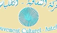 انتخاب هيئة إدارية جديدة للحركة الثقافية – انطلياس