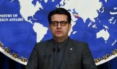 خارجية إيران: ليس مقبولا أن يعمل أشخاص أو دول على استغلال انفجار بيروت لتحقيق أهداف سياسية