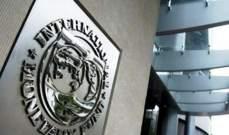"""""""النقد الدولي"""" يوافق على صرف الشريحة الأخيرة لمصر بقيمة ملياري دولار"""