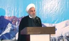 روحاني: الحظر لم يثننا عن إنشاء طريق الشمال السريع الذي يختصر المسافات ويخفض استهلاك الوقود
