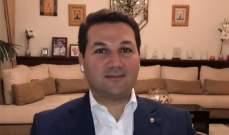 نديم الجميل تقدّم بتصريح عن أمواله المنقولة وغير المنقولة لرئيس المجلس الدستوري