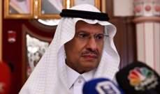وزير الطاقة السعودي يعلن استعادة القدرة الإنتاجية للطاقة