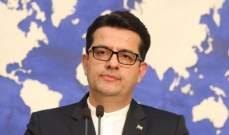 خارجية إيران: لا يحق لأميركا التدخل بالشؤون الداخلية للبلدان الأخرى