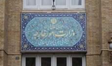 وزارة الخارجية الإيرانية تدين العقوبات الأميركية الجديدة