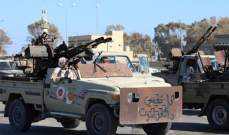 حكومة الوفاق الليبية تتهم الجيش بقصف مستشفى ميداني جنوب طرابلس