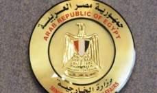 """خارجية مصر: نستغرب شكر حكومة الوفاق لقطر والسودان ودول المغرب العربي على """"دعم ليبيا"""""""