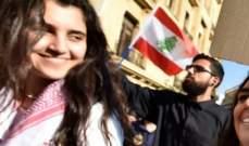 مواجهات بين المتظاهرين والقوى الأمنية في رياض الصلح
