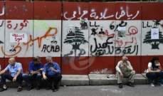 تدافع بين بعض المحتجين والقوى الامنية أمام مصرف لبنان