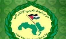 حزب البعث دان الإعتداءات الإسرائيلية على دمشق