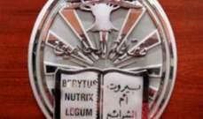 نقابة محامي بيروت: نتابع موضوع إصابة إحدى الزميلات وسيصدر بيان رسمي حول الإجراءات المقررة