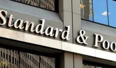"""الأخبار: وكالة """"ستاندر أند بورز"""" قد تخفض تصنيف لبنان"""