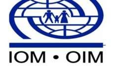 منظمة الهجرة الدولية: اعادة 148 مهاجراً نيجريّاً الى بلادهم من ليبيا