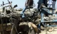 مقتل 7 مدنيين بانفجار عبوة ناسفة شرقي أفغانستان
