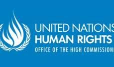 مفوضية حقوق الإنسان: 12 قتيلا مدنيا بينهم أمني بتظاهرات عموم العراق