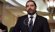 الجديد: الحريري رفض المشاركة بالأعلى للدفاع منذ بدء الثورة لإعتباره أن الحل سياسي