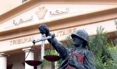 المحكمة العسكرية أنهت محاكمة مرافق القاضية غادة عون و4 آخرين