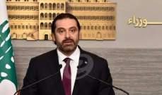 مصادر للـOTV: الحريري لن يعقد جلسة تعطي إيحاء بأنه يكسر جهة على حساب جهة أخرى