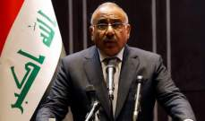 حكومة العراق: رئيس الوزراء سيختار أسماء تشكيلته الوزارية الجديدة بعيدا عن أية ضغوطات حزبية