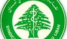 نقابة المستشفيات طالبت المتظاهرين بتسهيل مرور المرضى والعاملين الصحيين