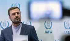 مندوب ايران لدى وكالة الطاقة الذرية: لا توجد أنشطة نووية خفية لإيران