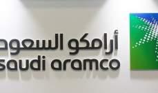 أرامكو السعودية تعلن صدور نشرة الاكتتاب للطرح العام الأولي