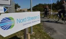 """سلطات الدنمارك تعطي الضوء الأخضر لمد أنبوب الغاز الروسي """"السيل الشمالي-2"""""""