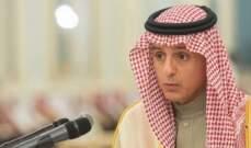 الجبير ردا على ظريف:يقول الكثير من الأمور المشينة والحرب خيارنا الأخير
