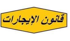 لجان المستأجرين دعت عدوان وعقيص لتعليق قانون الإيجارات تمهيدا لتعديله