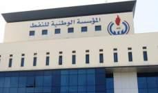 مؤسسة النفط الليبية أعلنت حالة القوة القاهرة في حقل الشرارة