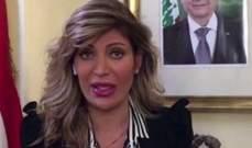 سفيرة لبنان في روما: السلطات الايطالية ابدت استعدادها لمساعدتنا في ملف عودة اللبنانيين