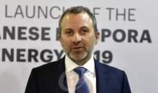 معلومات الجمهورية: مختلف السفارات الأوروبية والدولية الأخرى مستاءة من سلوك باسيل