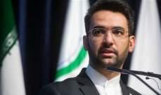 وزير إتصالات ايران نفى أي نشاط للصين بمجال التنقيب عن العملات الرقمية