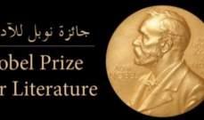 بولندية وهولندي يفوزان بجائزة نوبل للآداب عن عامي 2018 و2019