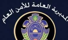 الأمن العام: توقيف سوري يتلاعب بتواريخ الصلاحية لبعض المواد الغذائية