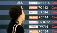 تعليق رحلات جوية من كوريا الجنوبية إلى اليابان اعتبارا من 3 أيلول