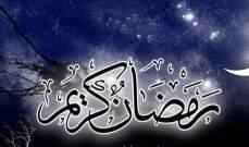 شهر رمضان... شهر المسؤولية والوحدة