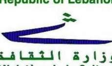 وزارة الثقافة: مهرب الآثار إلى الأردن استبدل الصور وسوف نحيل الملف إلى القضاء المختص
