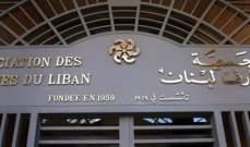 جمعية المصارف: المعلومات التي طلبها مصرف لبنان إحصائية صرف ولا تشمل أسماء الزبائن