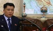 مسؤول كوري شمالي: الحظر على طهران وبيونغ يانغ سياسة فاشلة