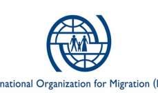 الهجرة الدولية: فقدان أكثر من 80 مهاجرا قبالة السواحل التونسية
