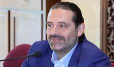 الحريري: فوز لويس أبي نادر برئاسة الدومينيكان مدعاة اعتزاز والأمل دائما باللبنانيين وطاقاتهم