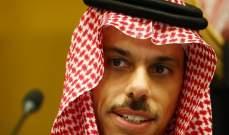 وزير خارجية السعودية: تطبيع مكانة إسرائيل داخل المنطقة سيحقق فوائد هائلة
