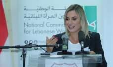 كلودين عون روكز: نسعى لرفع مكانة المرأة في المنظومة التشريعية