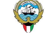 خارجية الكويت: إدارج 21 كيانا و4 أشخاص على قائمة الإرهاب