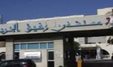 بيروت الحكومي: شفاء 6 حالات من الكورونا ووفاة شخصين يعانيان من امراض مزمنة