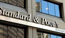 """ستاندرد آند بورز تخفض تصنيف لبنان إلى """"تعثر انتقائي عن السداد"""""""