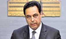 توجُه لأن يعلن دياب استقالته من رئاسة الوزراء بعد جلسة الحكومة اليوم