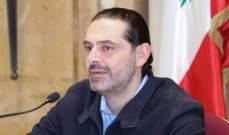 الحريري توجه إلى مصر حيث سيجري محادثات مع السيسي وشكري وأبو الغيط